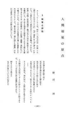 BAKER(佛教大学論文目録リポジ...